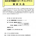 9/25(日) 中国語スピーチコンテスト東京大会2016 参加者募集!