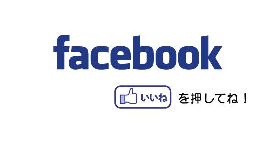 東京都日中友好協会 「Facebookページ」を開設しました