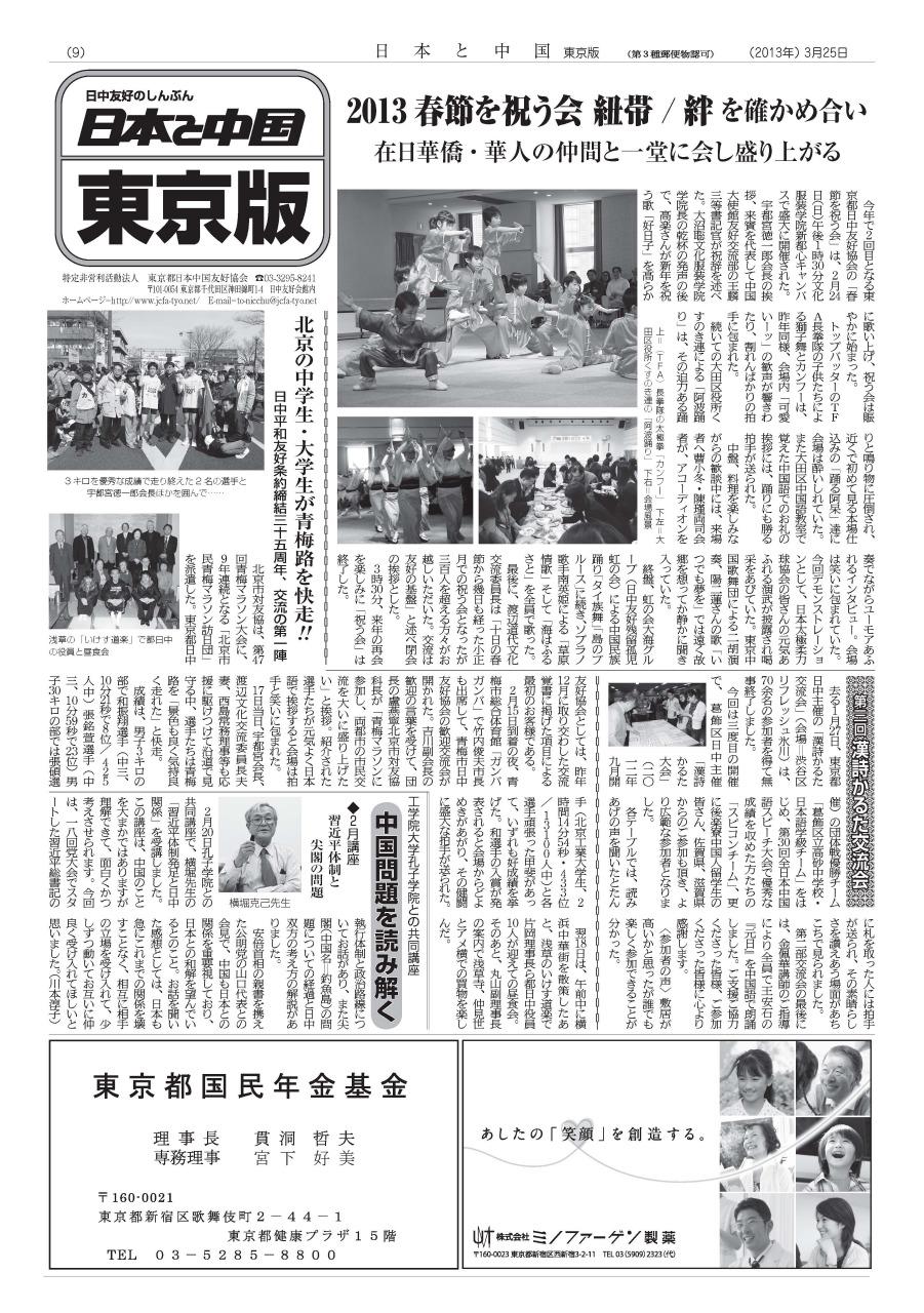 機関紙「日本と中国」東京都版  2013年3月25日