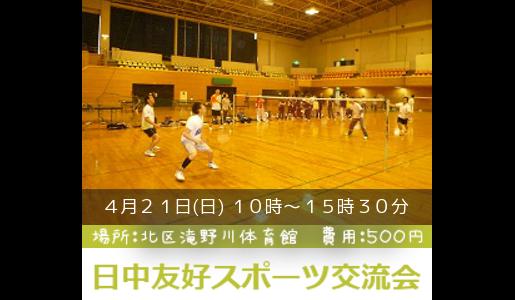 日中友好スポーツ交流会 北区 4/21(日)            参加者募集中!