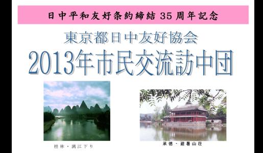 2013年市民交流訪中団 10/19~