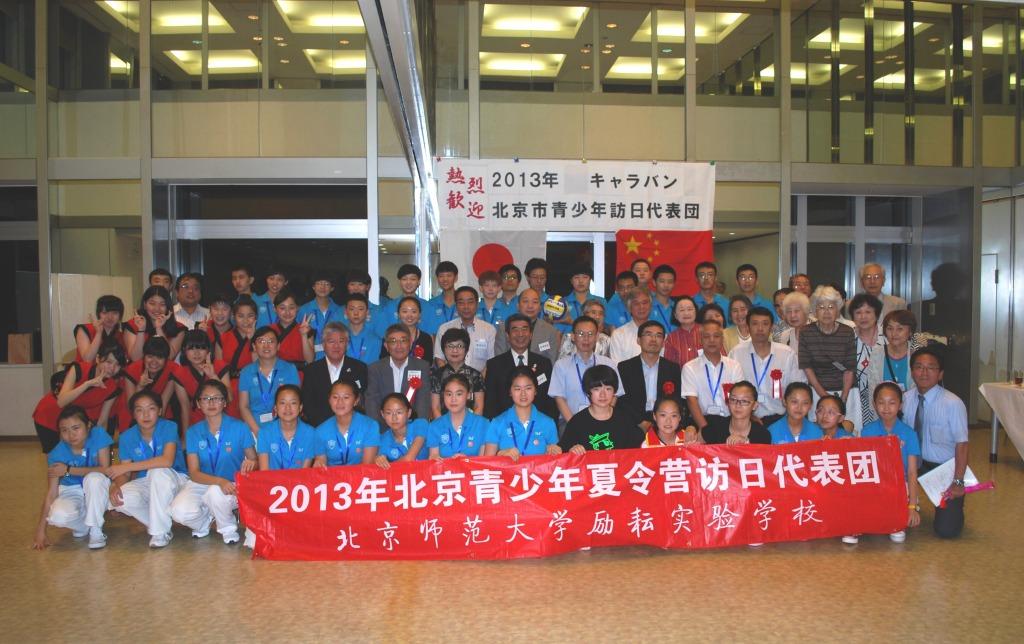 北京市青少年キャラバン交流訪日団2013