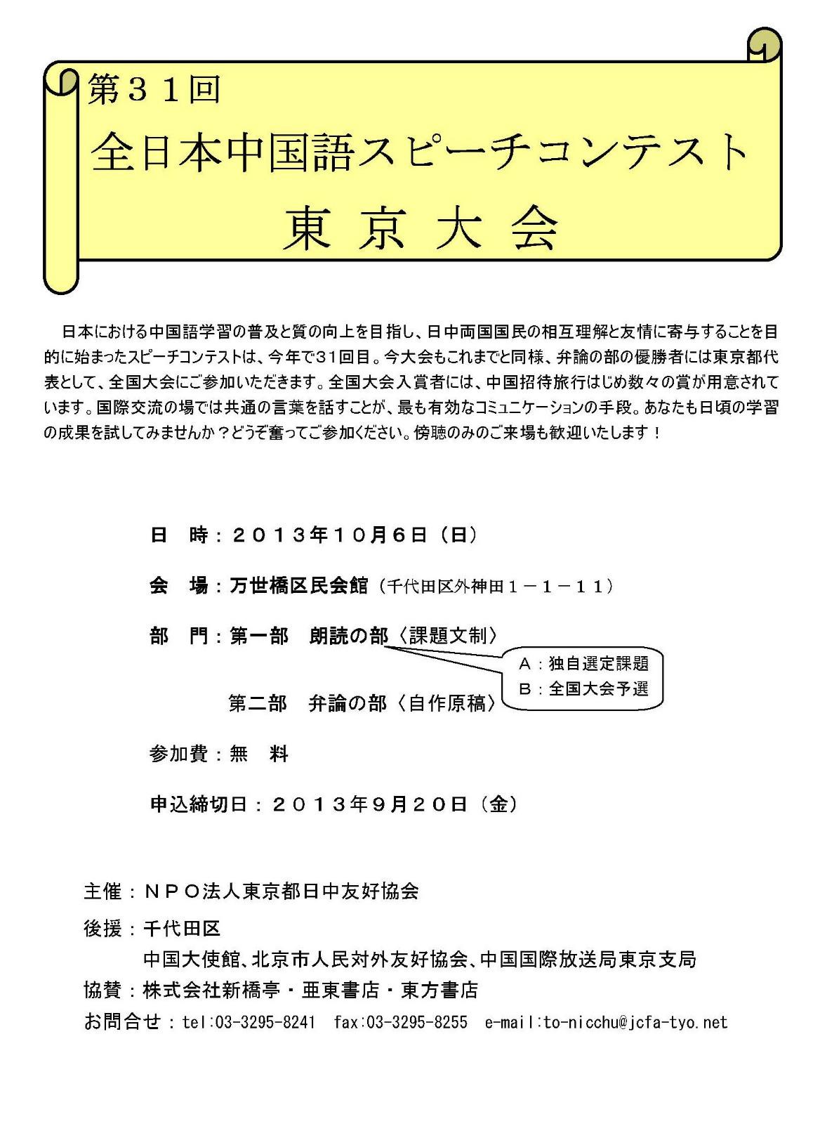 【終了しました】 中国語スピーチコンテス ト2013 昨年受賞者スピーチ掲載しました