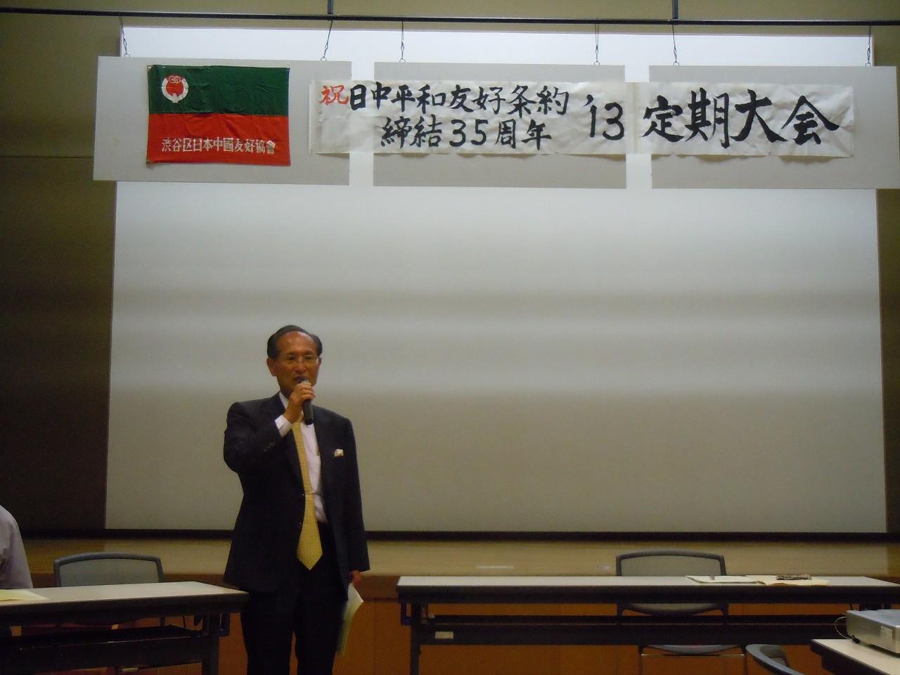 渋谷区日中大会2013.7