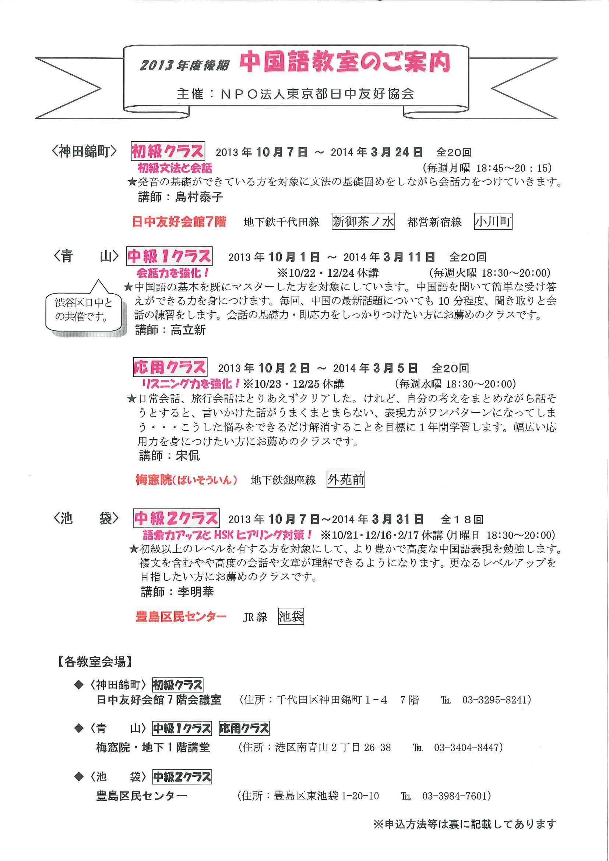 2013年 後期 中国語教室受講者募集!