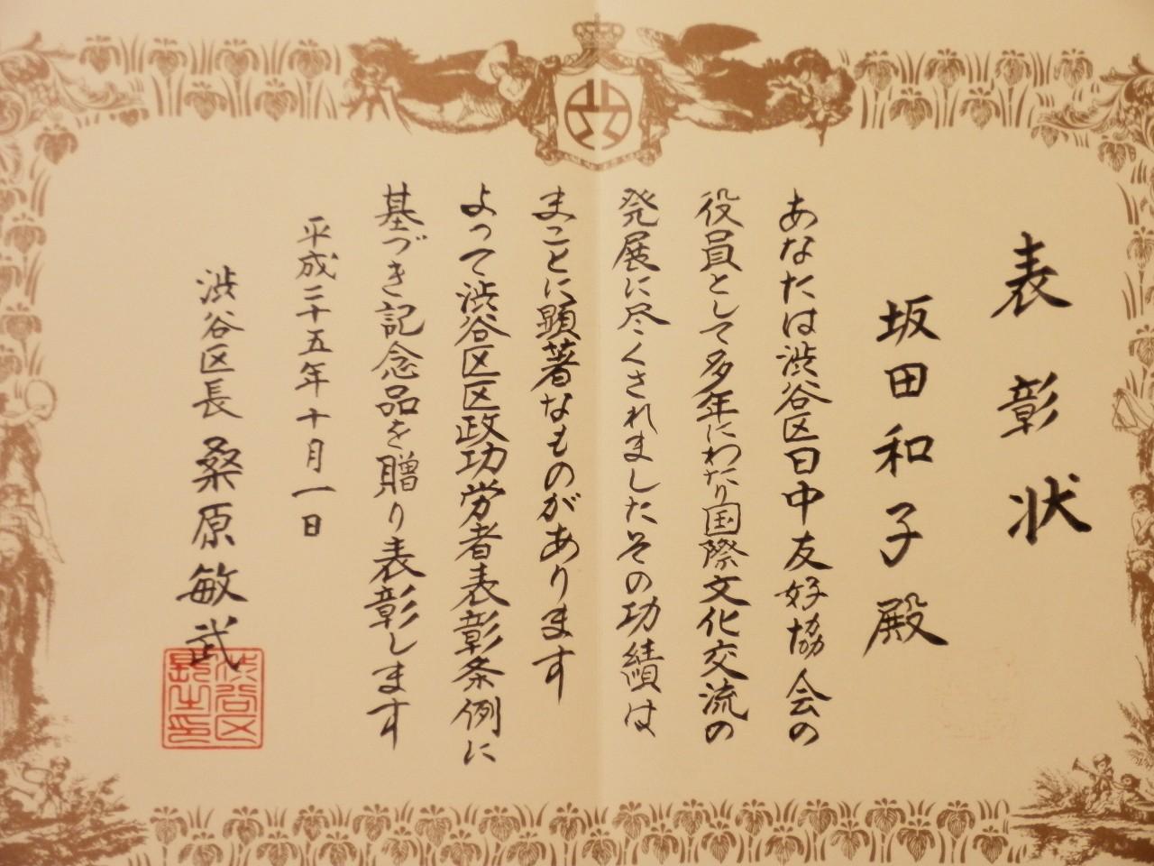 坂田理事長表彰