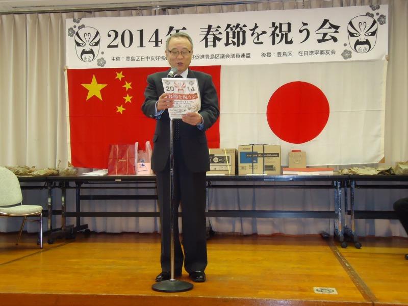 20140202 toshima chunjie04