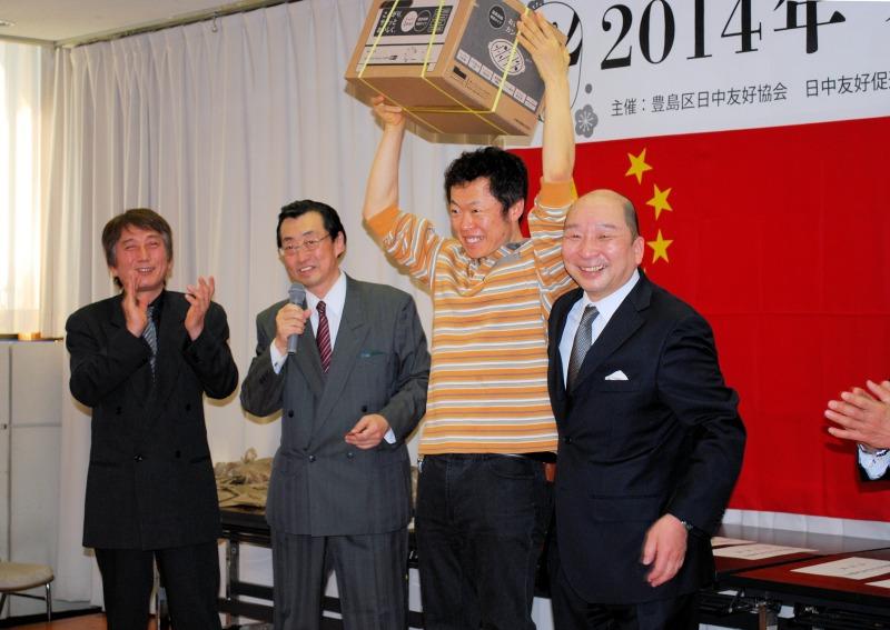 豊島区日中友好協会 2014年「春節を祝う会」