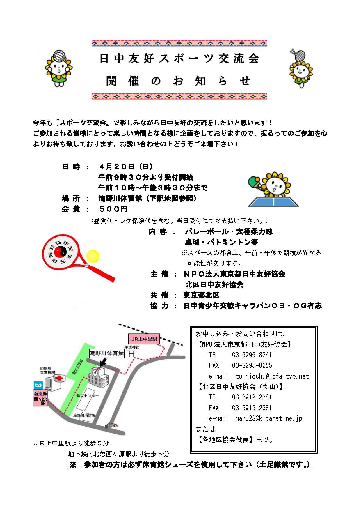 4/20 日中友好スポーツ交流会開催のお知らせ