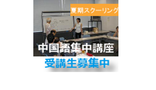 夏期スクーリング8/24(日) 受講生募集中
