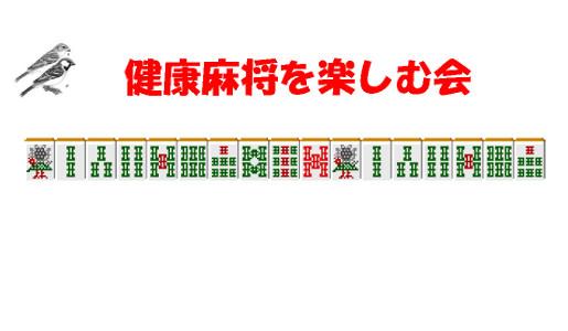 12/7(日) 健康麻将を楽しむ会 参加者募集!