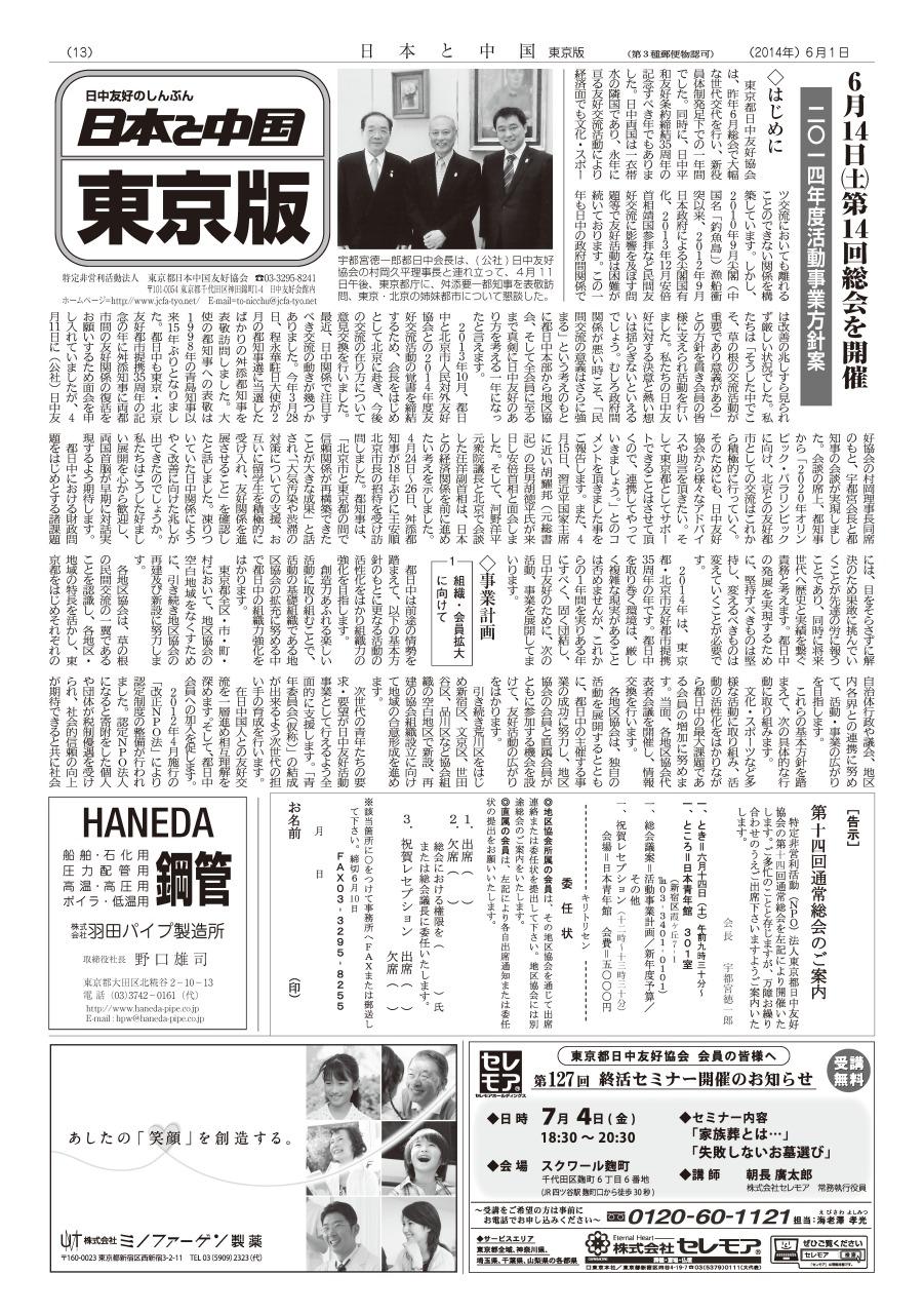 機関紙「日本と中国」東京都版  2014年6月1日