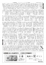 20140601_kikanshi_2_1280