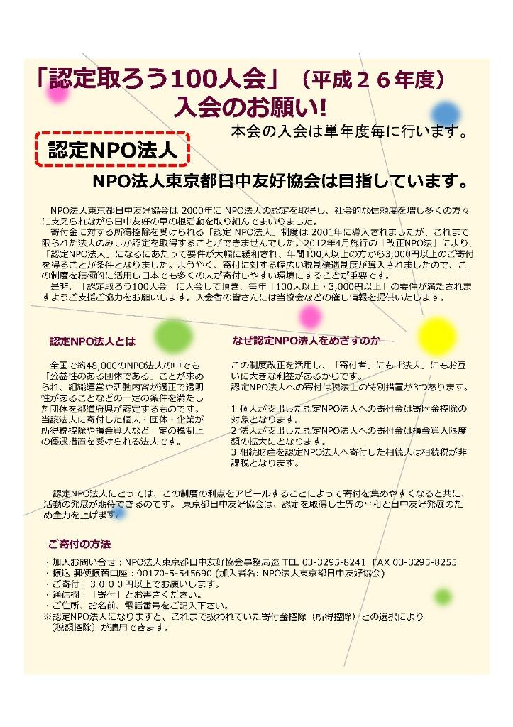 認定NPO法人 「認定取ろう100人会」 入会のお願い