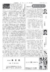 20150124_kikanshi02_1280