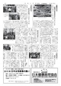 20150124_kikanshi08_1280