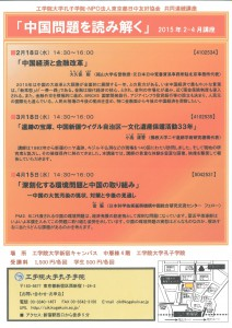 20150208_chugoku_ima