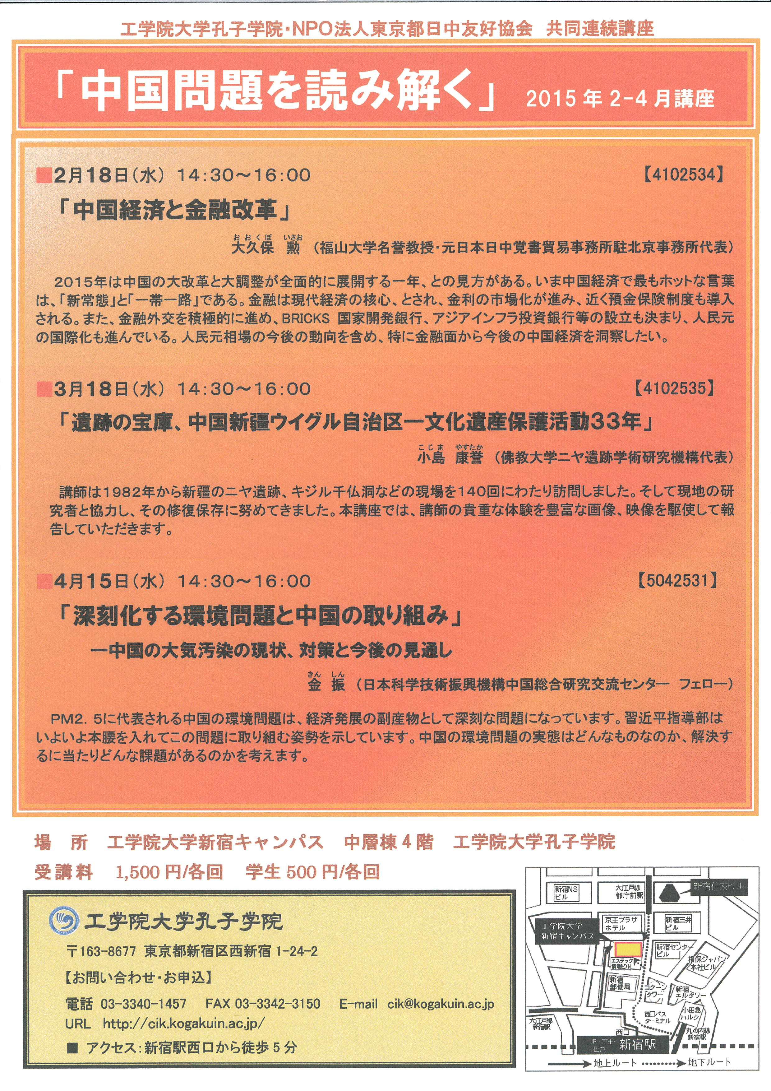 2/18(水)中国問題を読み解く講座