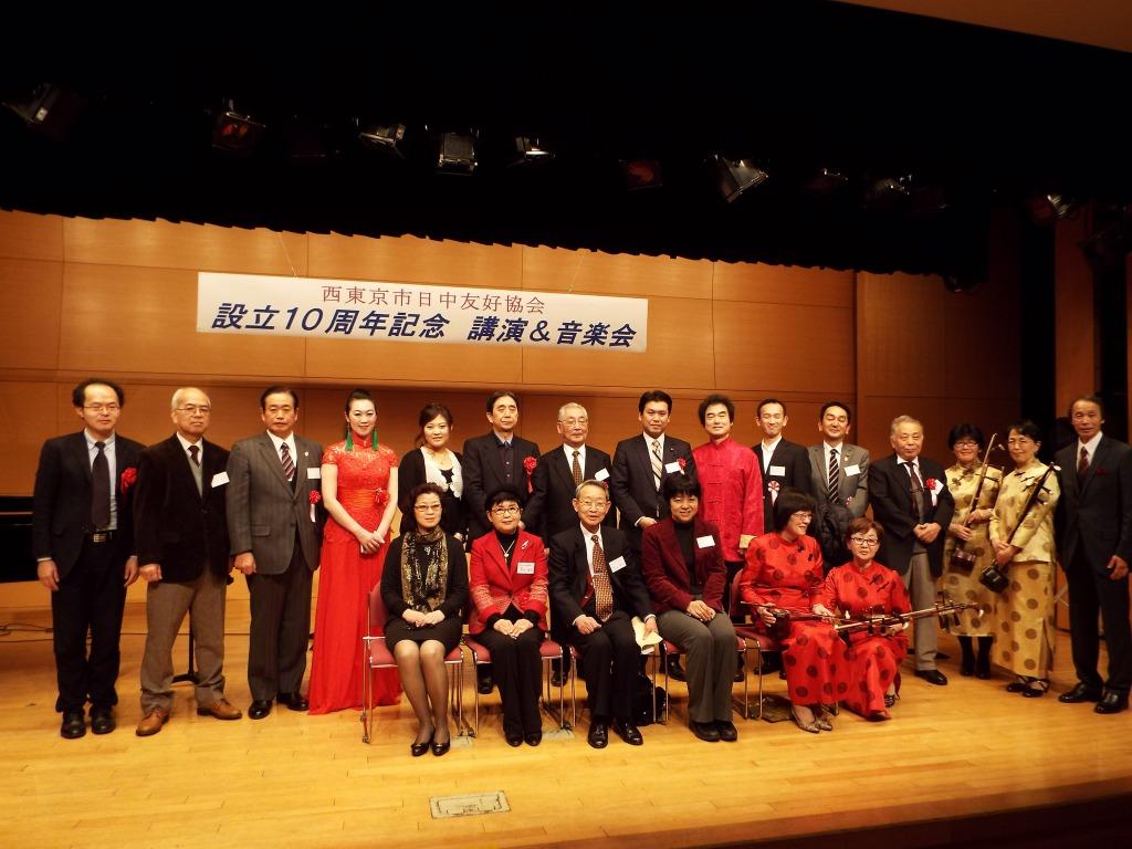 2/15 西東京市日中設立10周年記念講演&音楽会