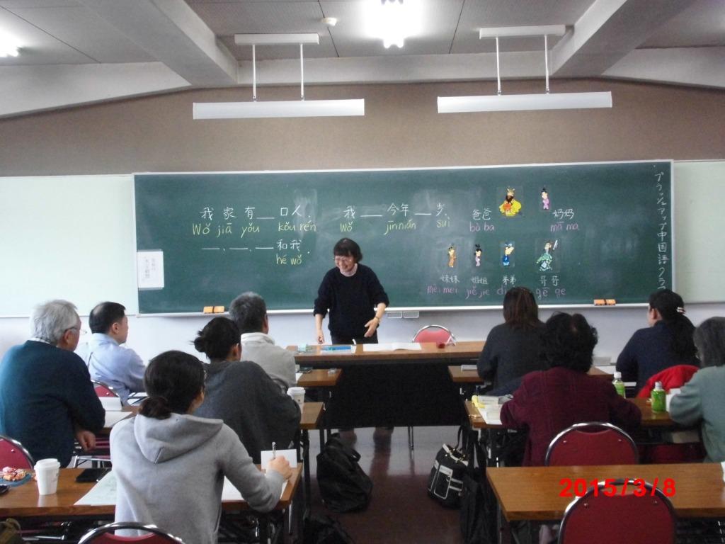 3/8 「中国語ワンデーレッスン 2015春期」 ご報告