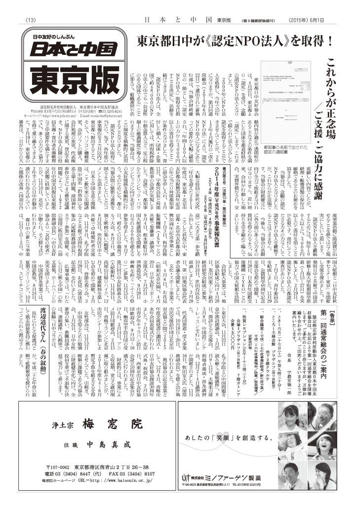 20150601_kikanshi1_1024