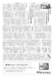 20150601_kikanshi2_1024