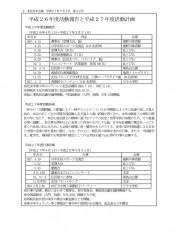 20150701_kita_kaiho40_2