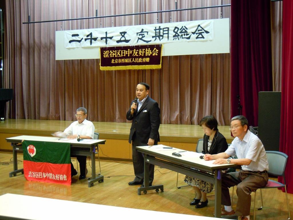 7/12 渋谷区日中総会 ご報告