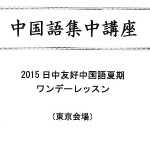 9/4(日)中国語ワンデーレッスン夏期2016 参加者募集!