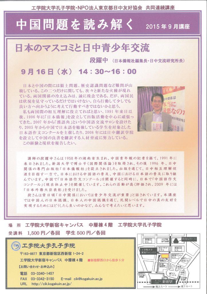 10/21(水) 中国問題を読み解く 2015年10月講座