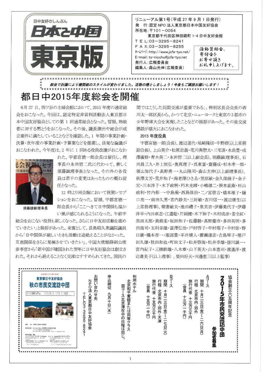 機関紙「日本と中国」東京都版 2015年9月1日