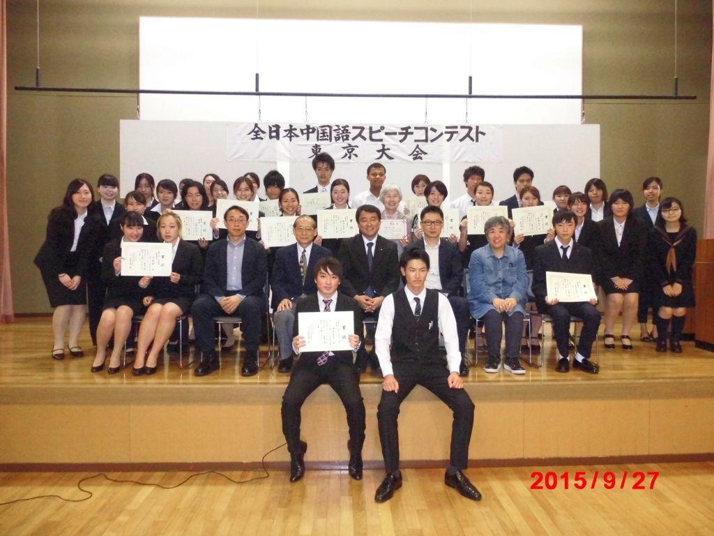 9/27 全日本中国語スピーチコンテスト東京大会 ご報告