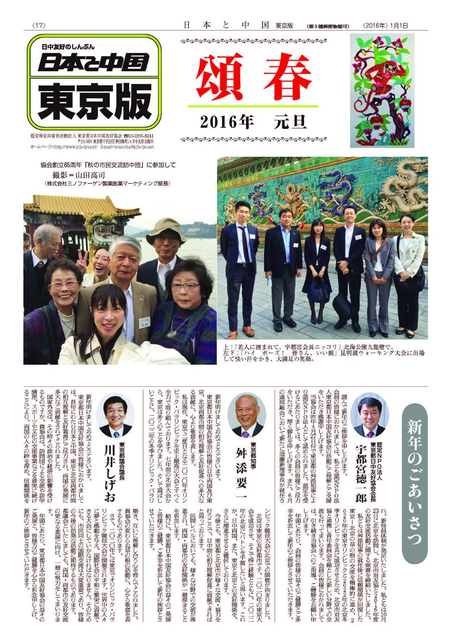機関紙「日本と中国」東京都版 2016年1月1日