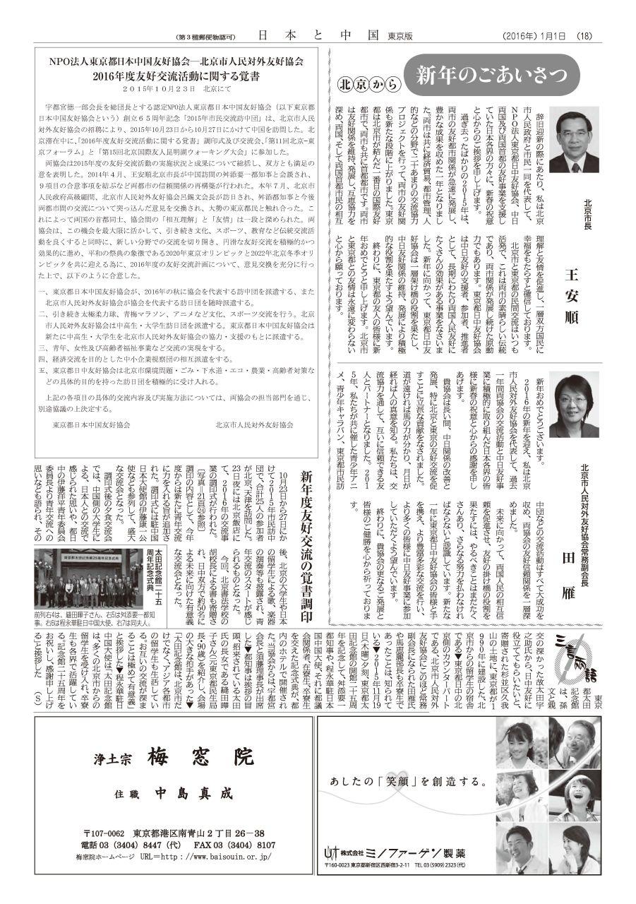20160101_kikanshi_2_1280