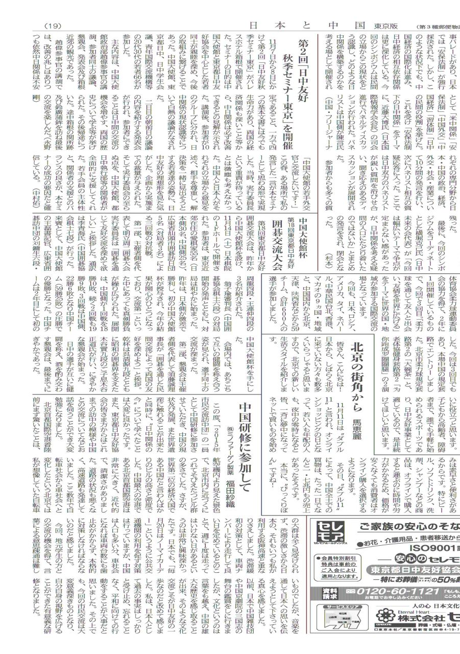 20160101_kikanshi_3_1280