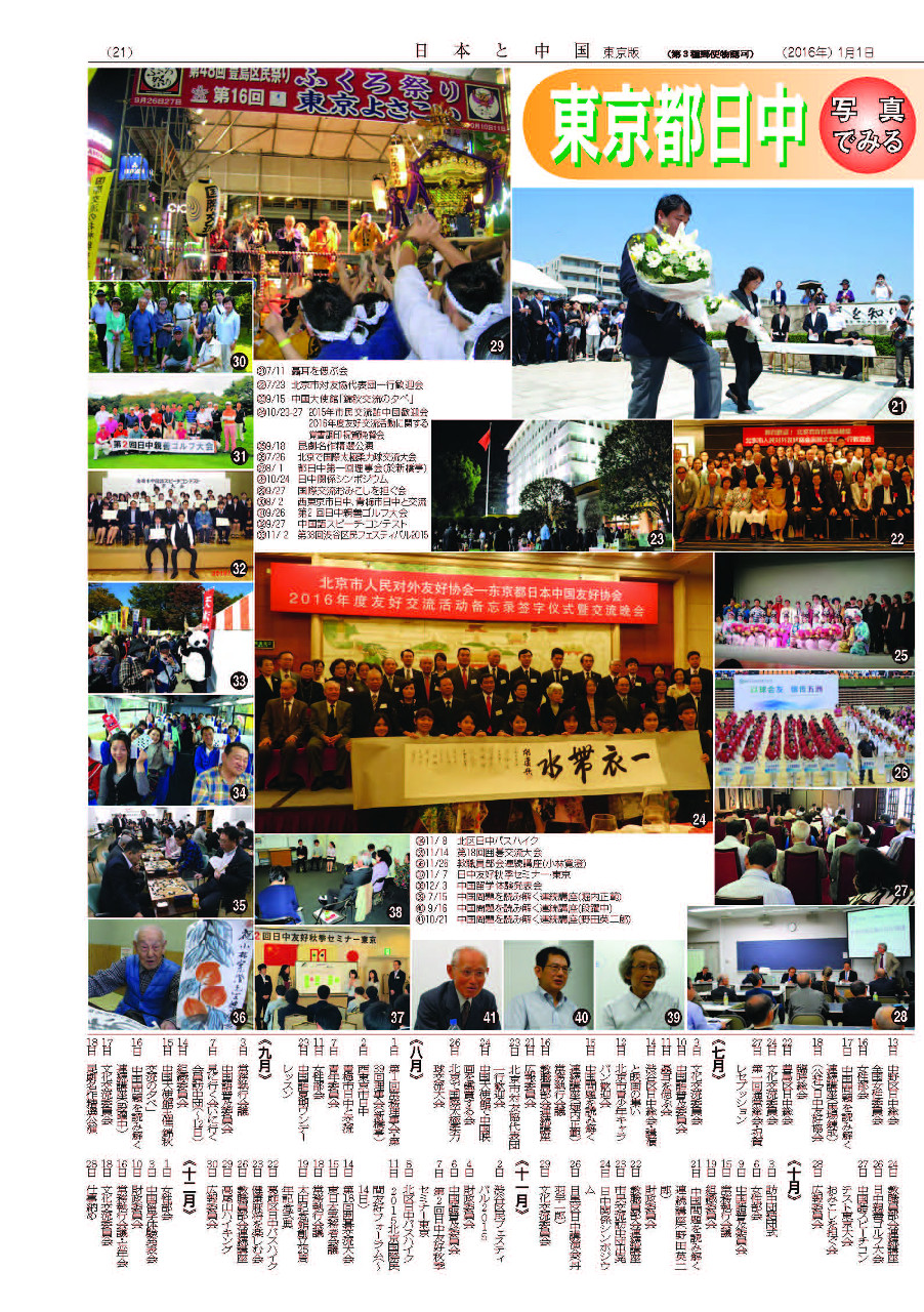 20160101_kikanshi_5