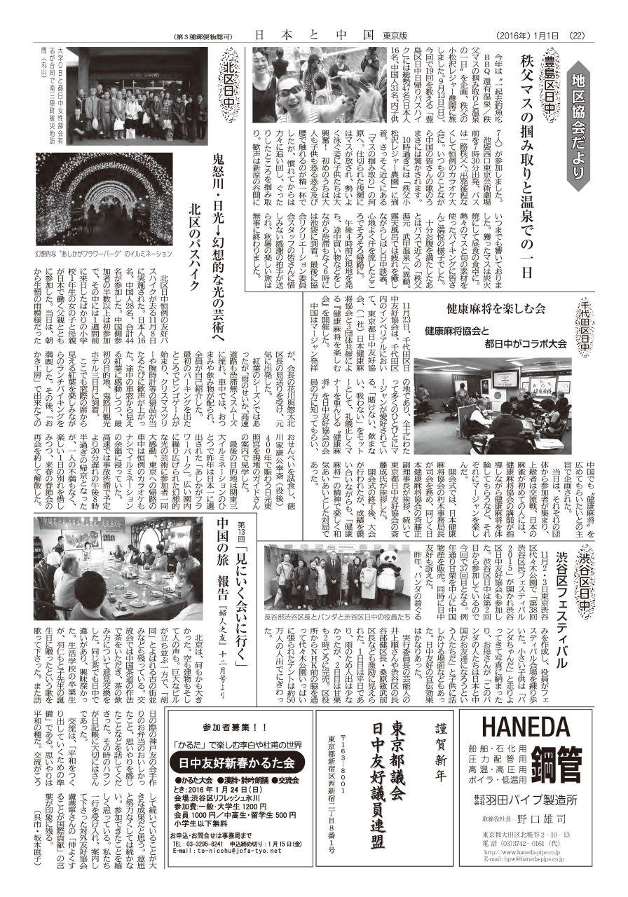 20160101_kikanshi_6_1280