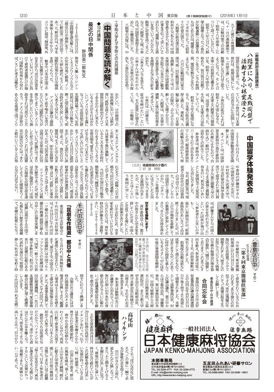 20160101_kikanshi_7_1280