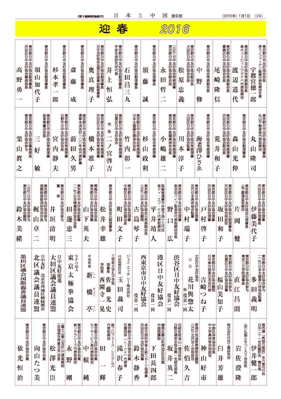 20160101_kikanshi_8