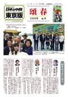 20160101_kikanshi_s