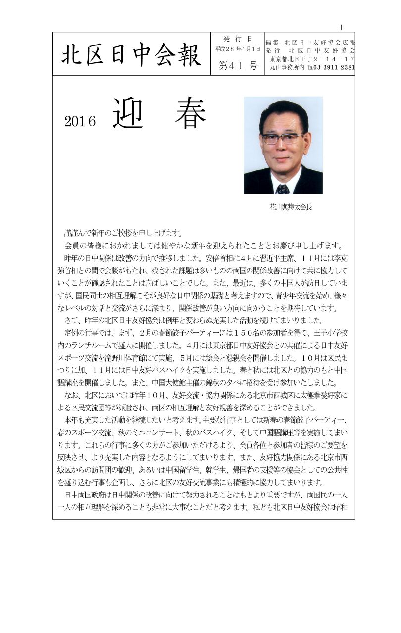 20160101_kitaku_kaiho1