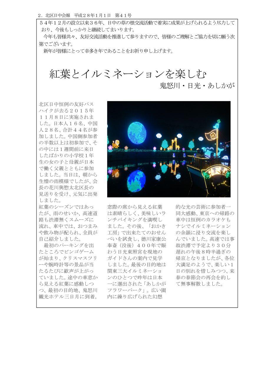 20160101_kitaku_kaiho2