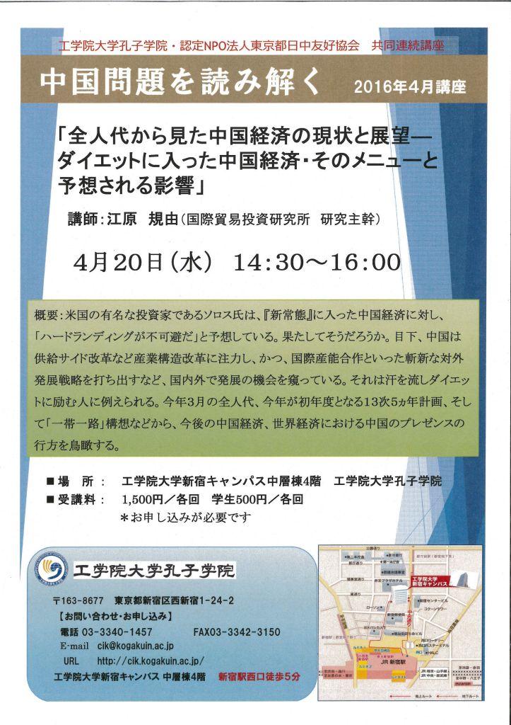 4/20(水) 中国問題を読み解く 2016年4月講座