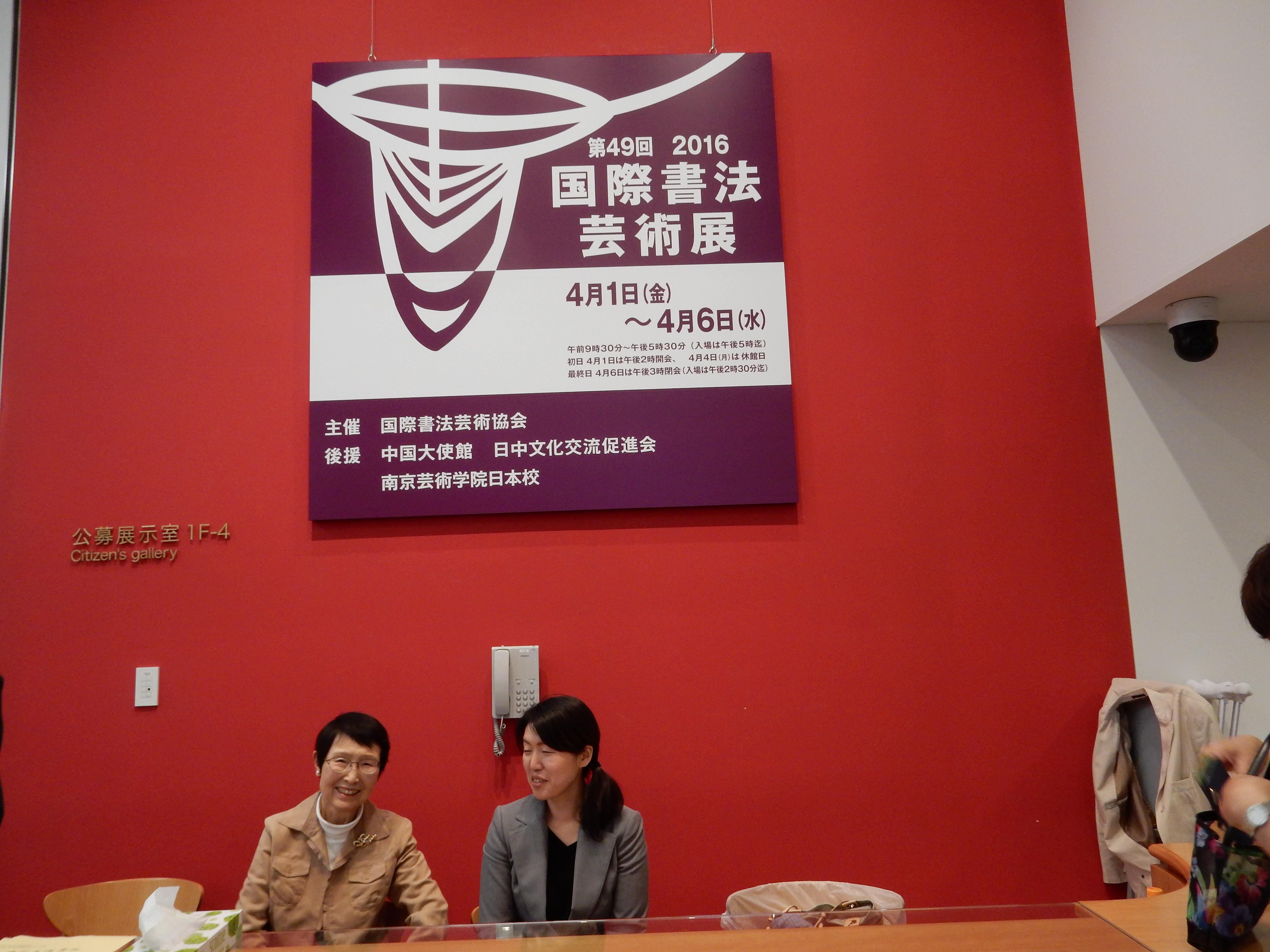 国際書法芸術展渋谷教室出展