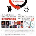 6/5(日)チャリティーコンサート~我々は熊本とともに!~ 参加者募集