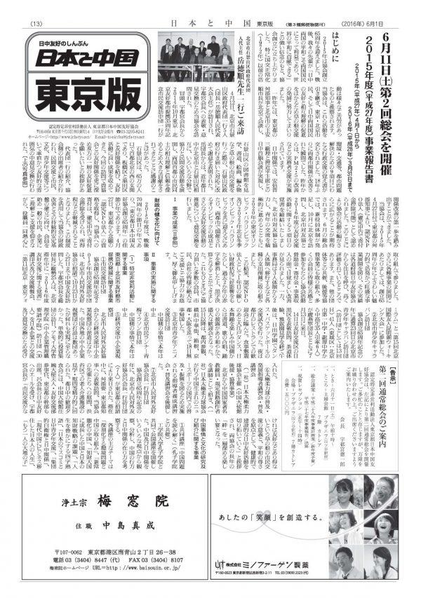 20160601_kikanshi_1_1600