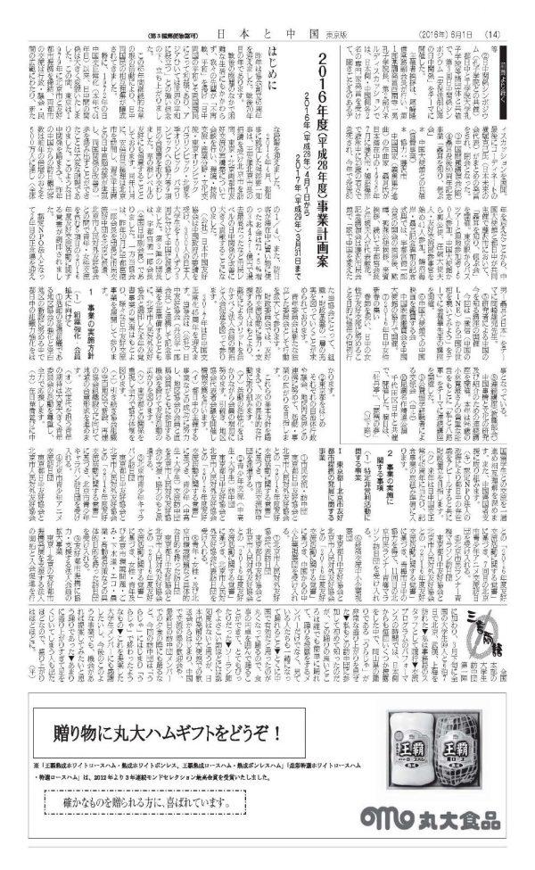 20160601_kikanshi_2_1600
