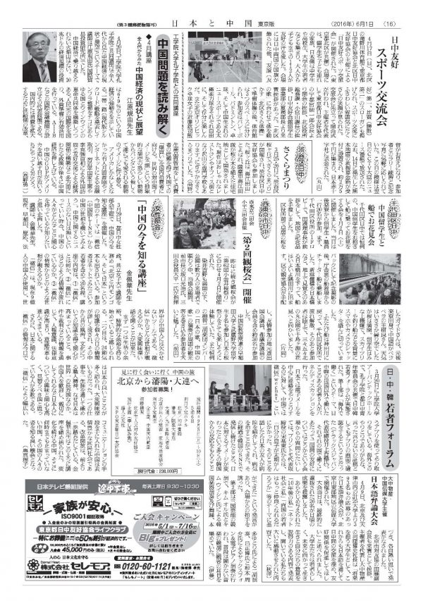 20160601_kikanshi_4_1600