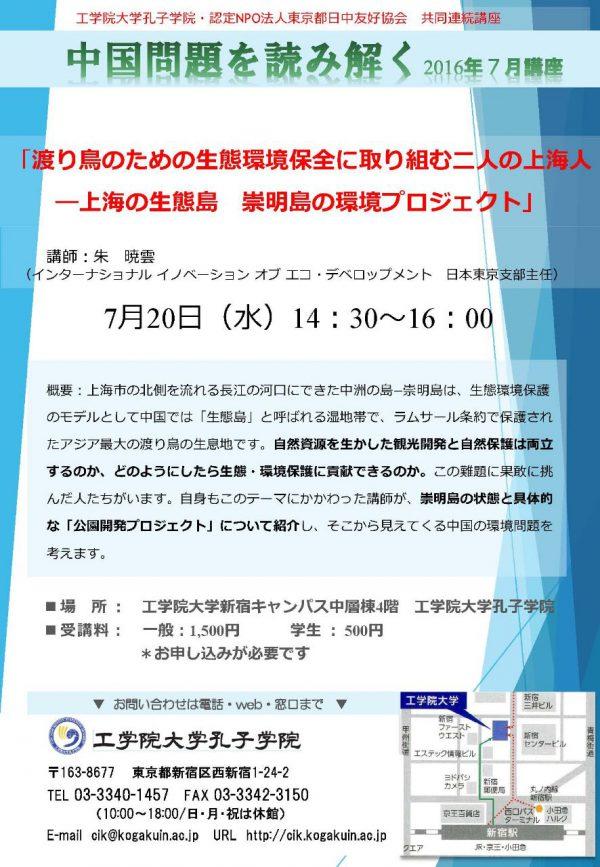 20160720_chugoku_yomitoku_1280