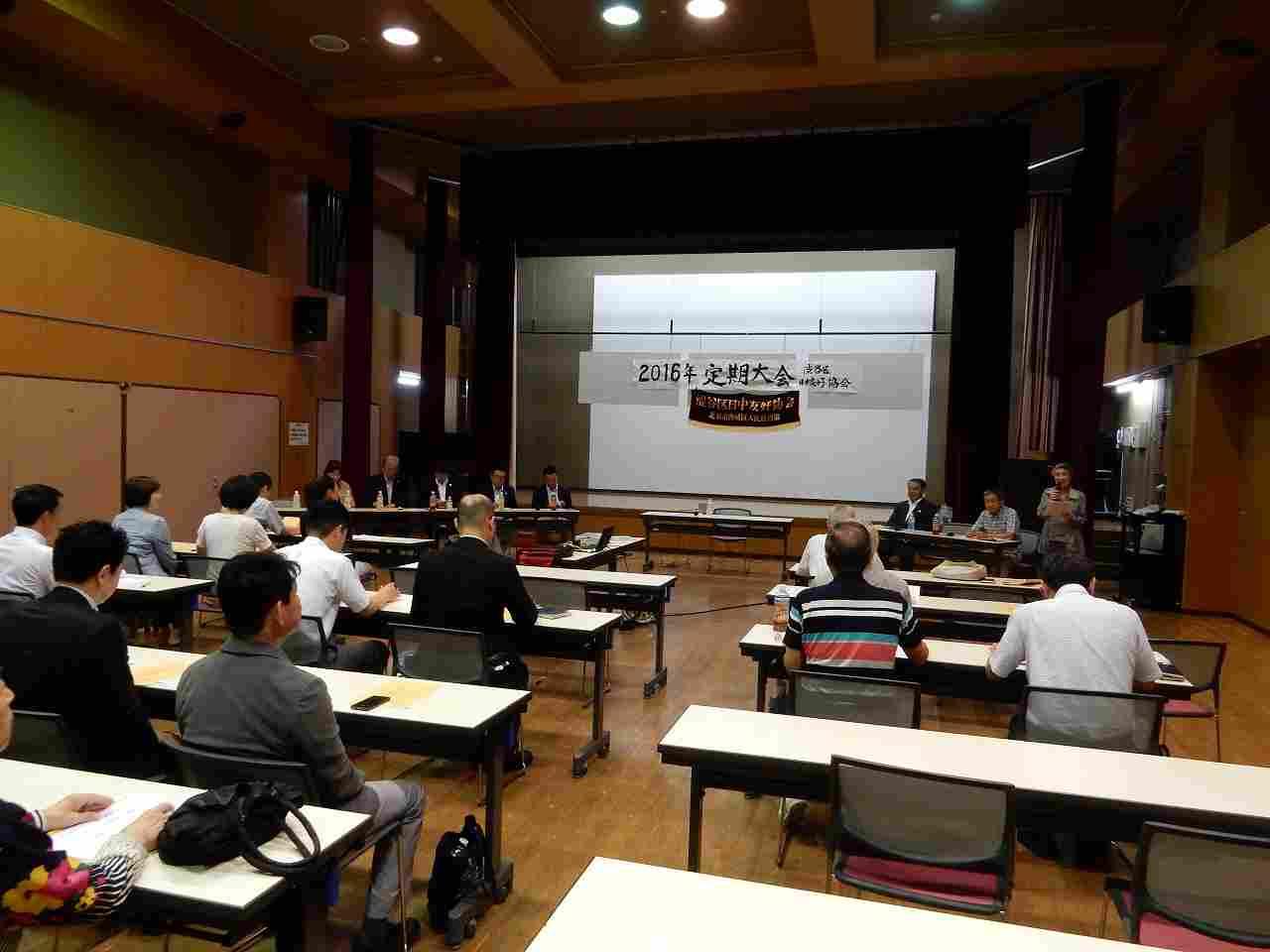 渋谷区日中友好協会2016年大会